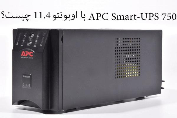 APC Smart-UPS 750 با اوبونتو 11.4